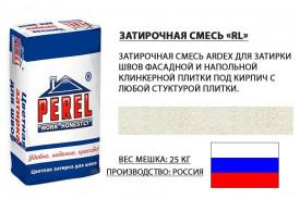 Затирка для клинкерной плитки - «Perel RL - Белая - 5», мешок 25 кг, расход от 3 до 5 кг.