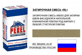 Затирка для клинкерной плитки - «Perel RL - Серая - 10», мешок 25 кг, расход от 3 до 5 кг.
