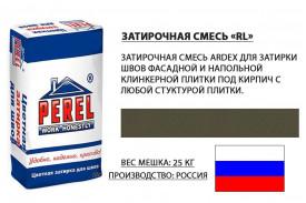 Затирка для клинкерной плитки - «Perel RL - Темно-серая - 15», мешок 25 кг, расход от 3 до 5 кг.