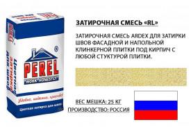 Затирка для клинкерной плитки - «Perel RL - Бежевая - 20», мешок 25 кг, расход от 3 до 5 кг.