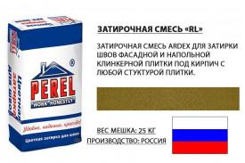 Затирка для клинкерной плитки - «Perel RL - Горчичная - 36», мешок 25 кг, расход от 3 до 5 кг.