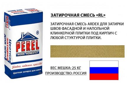 Затирка для клинкерной плитки - «Perel RL - Кремовая - 40», мешок 25 кг, расход от 3 до 5 кг.