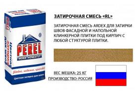 Затирка для клинкерной плитки - «Perel RL - Светло-коричневая - 45», мешок 25 кг, расход от 3 до 5 кг.