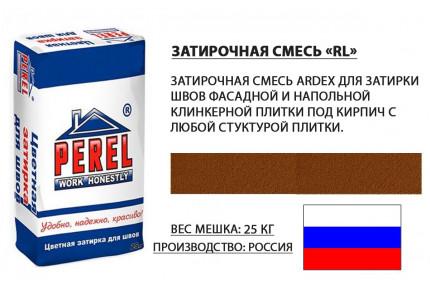 Затирка для клинкерной плитки - «Perel RL - Коричневая - 50», мешок 25 кг, расход от 3 до 5 кг.
