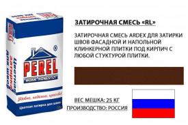 Затирка для клинкерной плитки - «Perel RL - Шоколадная - 55», мешок 25 кг, расход от 3 до 5 кг.