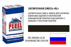 Затирка для клинкерной плитки - «Perel RL - Черная - 65», мешок 25 кг, расход от 3 до 5 кг.