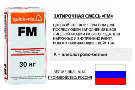 Затирка для клинкерной плитки - «Quick Mix FM A - Алебастрово-Белый», мешок 30 кг, расход от 3 до 5 кг.