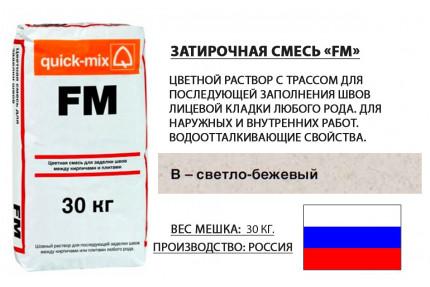 Затирка для клинкерной плитки - «Quick Mix FM B - Светло-бежевый», мешок 30 кг, расход от 3 до 5 кг.