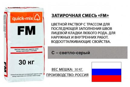 Затирка для клинкерной плитки - «Quick Mix FM C - Светло-серая», мешок 30 кг, расход от 3 до 5 кг.