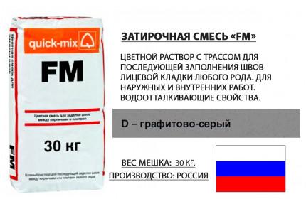 Затирка для клинкерной плитки - «Quick Mix FM D - Графитово-серая», мешок 30 кг, расход от 3 до 5 кг.