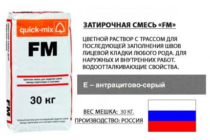 Затирка для клинкерной плитки - «Quick Mix FM E - Антрацитово-серая», мешок 30 кг, расход от 3 до 5 кг.