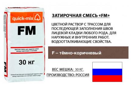 Затирка для клинкерной плитки - «Quick Mix FM F - Темно-коричневая», мешок 30 кг, расход от 3 до 5 кг.