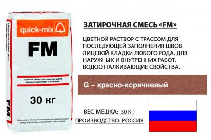 Затирка для клинкерной плитки - «Quick Mix FM G - Красно-коричневая», мешок 30 кг, расход от 3 до 5 кг.