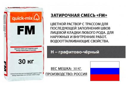 Затирка для клинкерной плитки - «Quick Mix FM H - Графитово-черная», мешок 30 кг, расход от 3 до 5 кг.