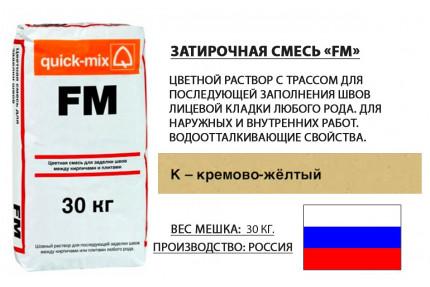 Затирка для клинкерной плитки - «Quick Mix FM K - Кремово-желтая», мешок 30 кг, расход от 3 до 5 кг.