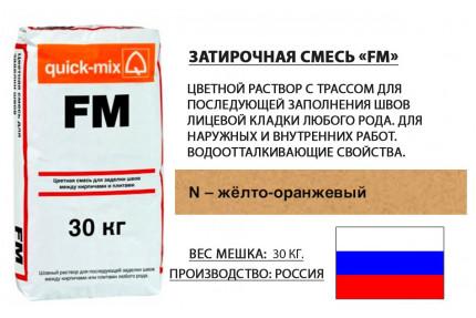 Затирка для клинкерной плитки - «Quick Mix FM N - Желто-оранжевая», мешок 30 кг, расход от 3 до 5 кг.