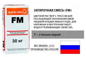 Затирка для клинкерной плитки - «Quick Mix FM T  -  Стально-Серый», мешок 25 кг, расход от 3 до 5 кг.