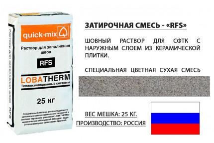 Затирка для клинкерной плитки - «Quick Mix RFS  - Серый», мешок 25 кг, расход от 3 до 5 кг.