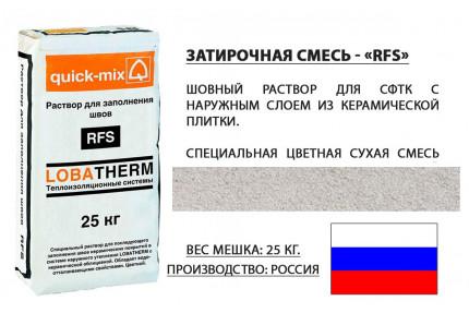 Затирка для клинкерной плитки - «Quick Mix RFS  - Серо-Белый», мешок 25 кг, расход от 3 до 5 кг.