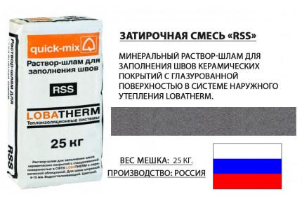 Затирка для клинкерной плитки - «Quick Mix RSS  -  Стально-Серый», мешок 25 кг, расход от 3 до 5 кг.