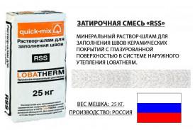 Затирка для клинкерной плитки - «Quick Mix RSS  -  Белый», мешок 25 кг, расход от 3 до 5 кг.