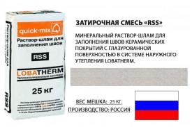 Затирка для клинкерной плитки - «Quick Mix RSS  -  Бежевый», мешок 25 кг, расход от 3 до 5 кг.