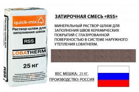 Затирка для клинкерной плитки - «Quick Mix RSS  -  Светло-Коричневый », мешок 25 кг, расход от 3 до 5 кг.