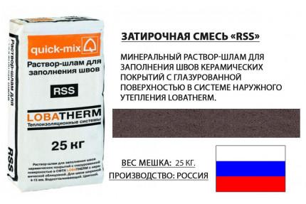 Затирка для клинкерной плитки - «Quick Mix RSS  -  Темно-Коричневый », мешок 25 кг, расход от 3 до 5 кг.