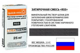 Затирка для клинкерной плитки - «Quick Mix RSS  -  Графитово-Чёрный», мешок 25 кг, расход от 3 до 5 кг.