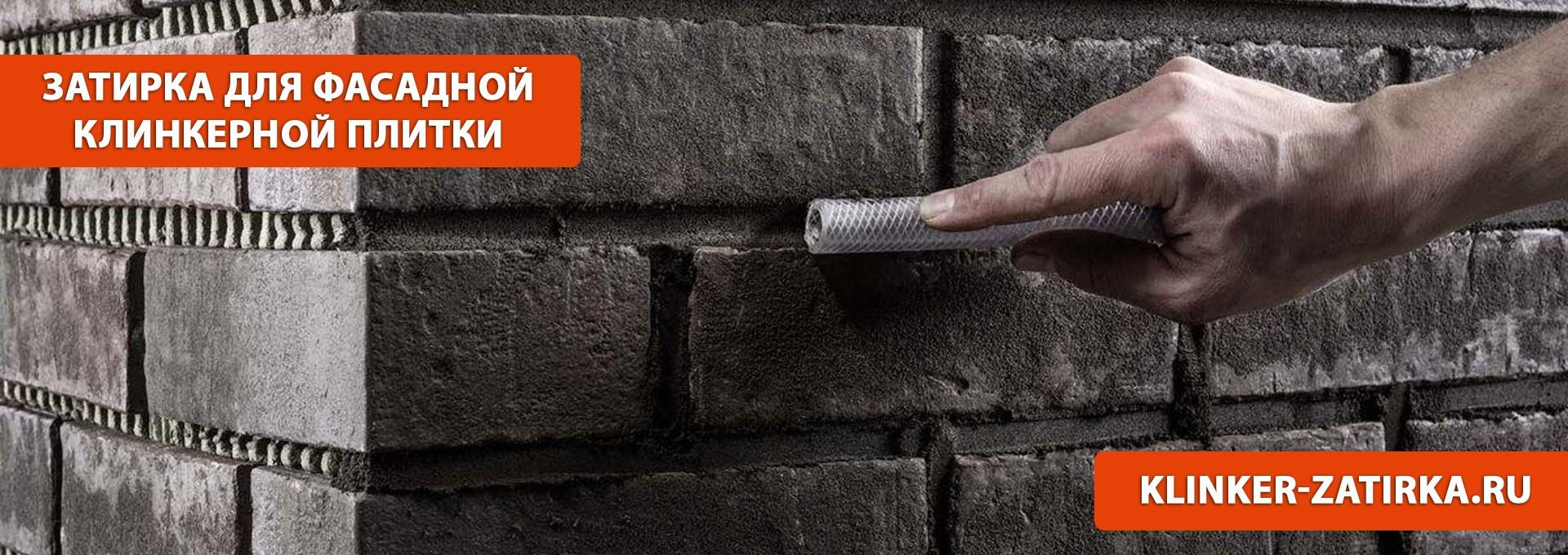Затирка для фасадной клинкерной плитки